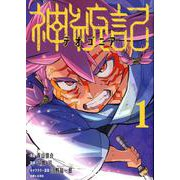 神統記(テオゴニア) 1(PASH!COMICS) [コミック]