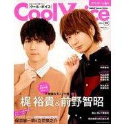 Cool Voice VOL.28(生活シリーズ) [ムックその他]