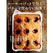 ホーローバットで作るバターを使わないお菓子-人気料理家7人のバットで作るお菓子とはなし(生活シリーズ) [ムックその他]