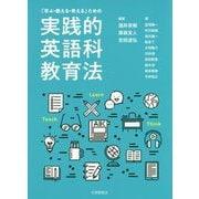 「学ぶ・教える・考える」ための実践的英語科教育法 [単行本]