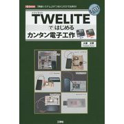 TWELITEではじめるカンタン電子工作―「無線システム」が「つなぐ」だけで出来る!(I・O BOOKS) [単行本]