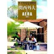 関西外大by AERA 新版-Without Borders(AERA Mook) [ムック・その他]