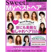 sweet特別編集 Myベストヘア2019 (TJMOOK) [ムックその他]