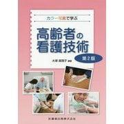 カラー写真で学ぶ高齢者の看護技術 第2版 [単行本]