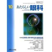 あたらしい眼科 Vol.35No.10 [単行本]