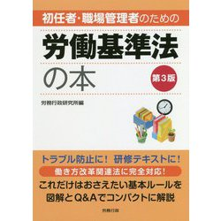初任者・職場管理者のための労働基準法の本 第3版 [単行本]