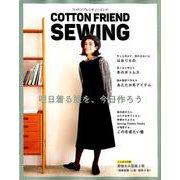 COTTON FRIEND SEWING (レディブティックシリーズ) [ムックその他]