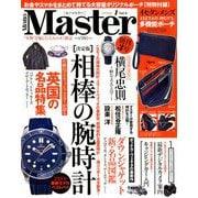 Mono Master (モノマスター) 2019年 01月号 [雑誌]