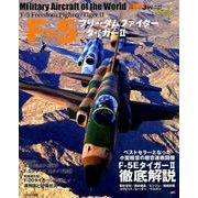 F-5フリーダムファイター/タイガーII (世界の名機シリーズ) [ムックその他]