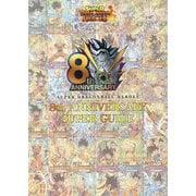 スーパードラゴンボールヒーローズ8th ANNIVERSARY SUPER GUIDE(Vジャンプブックス) [単行本]