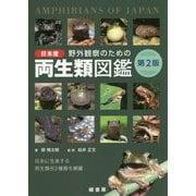 野外観察のための日本産両生類図鑑 第2版 [単行本]
