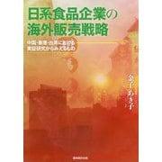 日系食品企業の海外販売戦略―中国・香港・台湾における実証研究からみえるもの [単行本]