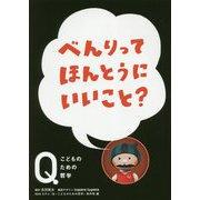NHK Eテレ「Q-こどものための哲学」べんりってほんとうにいいこと? [全集叢書]