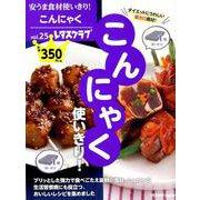 安うま食材使いきり! vol.25(レタスクラブMOOK) [ムックその他]
