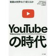 YouTubeの時代―動画は世界をどう変えるか [単行本]