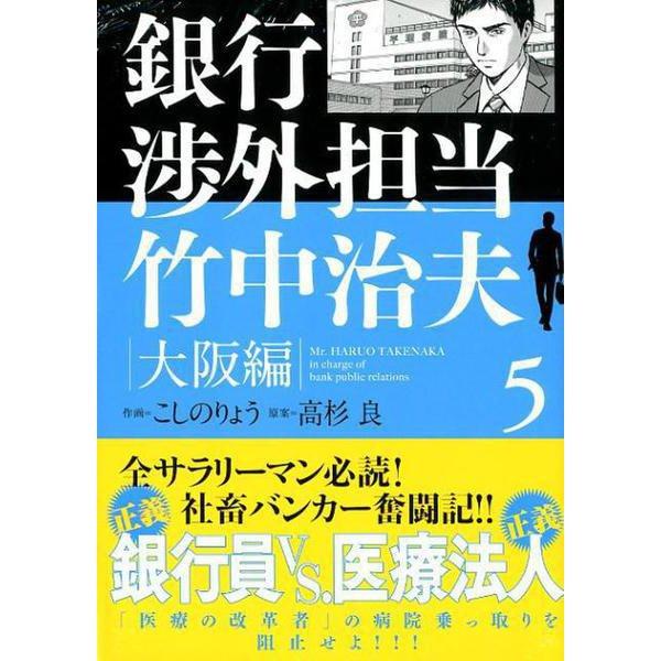 銀行渉外担当竹中治夫 大阪編 5(KCデラックス) [コミック]