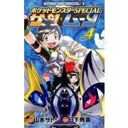 ポケットモンスターSPECIALサン・ムーン 4(てんとう虫コロコロコミックス) [コミック]