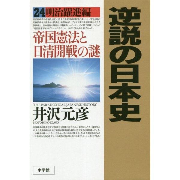 逆説の日本史〈24〉明治躍進編―帝国憲法と日清開戦の謎 [単行本]