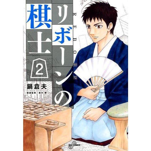 リボーンの棋士<2>(ビッグ コミックス) [コミック]