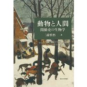 動物と人間―関係史の生物学 [単行本]