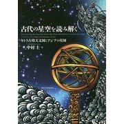 古代の星空を読み解く―キトラ古墳天文図とアジアの星図 [単行本]