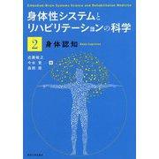 身体性システムとリハビリテーションの科学〈2〉身体認知 [単行本]