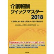 介護報酬クイックマスター〈2018〉入退院支援の推進と医療・介護の連携強化 [単行本]