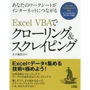 Excel VBAでクローリング&スクレイピング―あなたのワークシートがインターネットにつながる [単行本]
