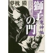 獅子の門―鬼神編(光文社文庫) [文庫]