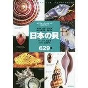 日本の貝629種―温帯域・浅海で見られる種の生態写真+貝殻標本(ネイチャーウォッチングガイドブック) [図鑑]