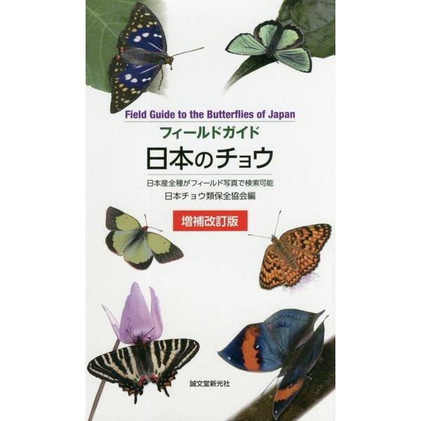 フィールドガイド 日本のチョウ―日本産全種がフィールド写真で検索可能 増補改訂版 [図鑑]