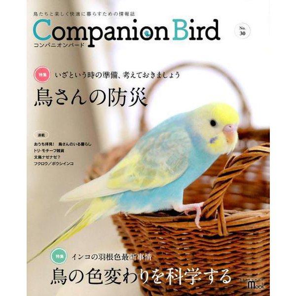 Companion Bird No.30-鳥たちと楽しく快適に暮らすための情報誌(SEIBUNDO Mook) [ムックその他]