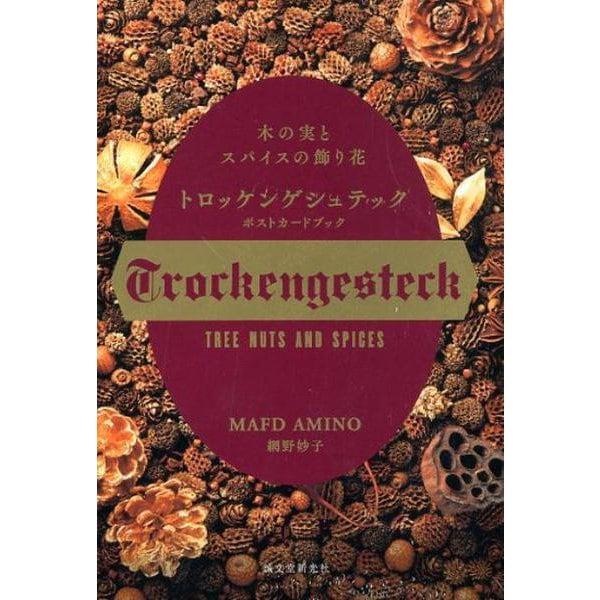 トロッケンゲシュテックポストカードブック-木の実とスパイスの飾り花 [単行本]