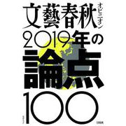 2019年の論点100 文春ムック [ムックその他]