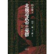 北魏道武帝の憂鬱―皇后・外戚・部族 [単行本]