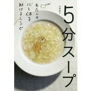 5分スープ―わたしの心と体を助けるレシピ [単行本]