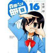 森田さんは無口 16(バンブーコミックス MOMOセレクション) [コミック]