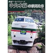 鉄道アーカイブシリーズ49 中央本線の車両たち 【大月篇】 Part2 上野原~笹子