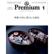 &Premium(アンドプレミアム) 2019年 01月号 [雑誌]