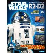 週刊スター・ウォーズ R2-D2 2018年 12/4号 [雑誌]