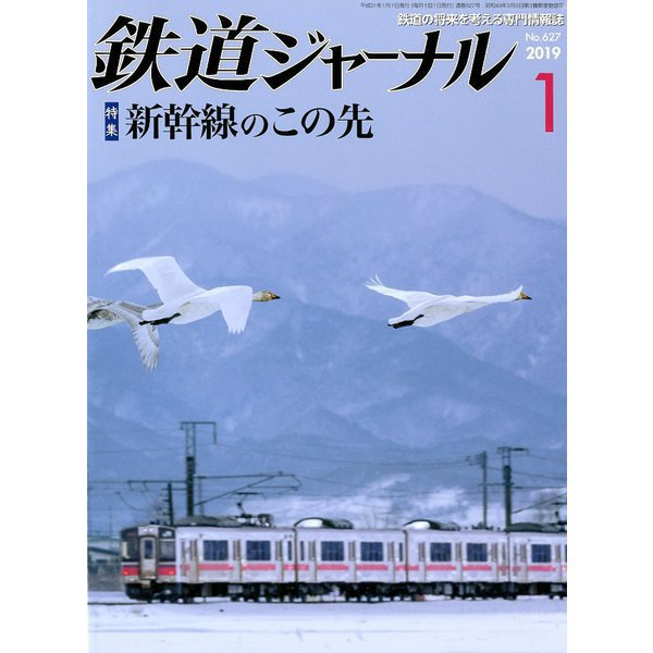 鉄道ジャーナル 2019年 01月号 [雑誌]