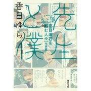 先生と僕―夏目漱石を囲む人々 作家篇(河出文庫) [文庫]