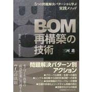 BOM(部品表)再構築の技術―5つの問題解決パターンから学ぶ実践メソッド [ムック・その他]