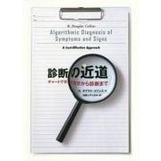 診断の近道―チャートで示す症状から診断まで [単行本]