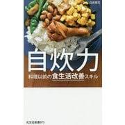 自炊力―料理(レシピ)以前の食生活改善スキル(光文社新書) [新書]