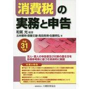 消費税の実務と申告〈平成31年版〉 [単行本]