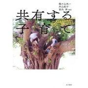 共有する子育て―沖縄多良間島のアロマザリングに学ぶ [単行本]