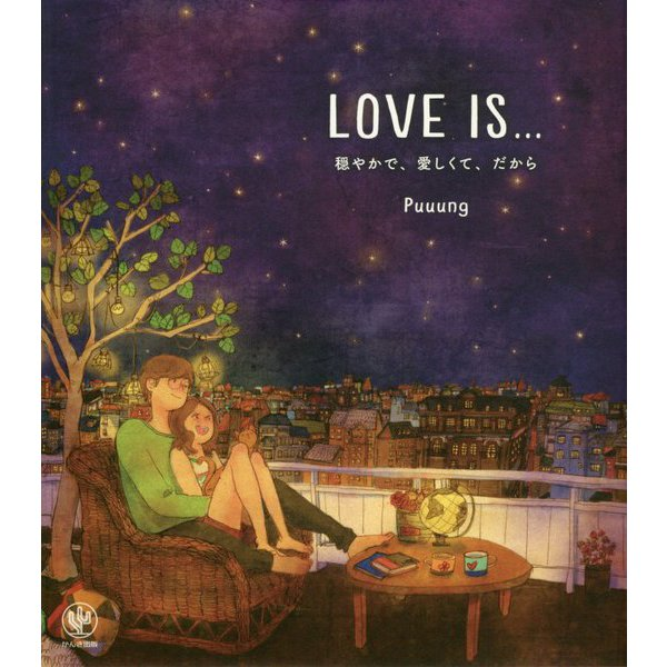 LOVE IS… 穏やかで、愛しくて、だから [単行本]
