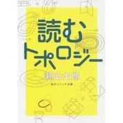 読むトポロジー(角川ソフィア文庫) [文庫]