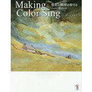 Making Color Sing―色彩と構図が奏でるハーモニー [単行本]